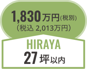 hiraya27坪以内/税別1780万円(税込1958万円)