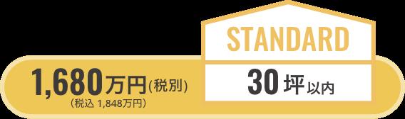 standard30坪以内/税別1680万円(税込1848万円)
